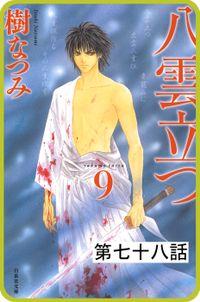 【プチララ】八雲立つ 第七十八話 「天と修羅」(2)