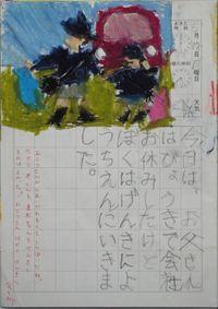 TALKEN絵日記17冊目