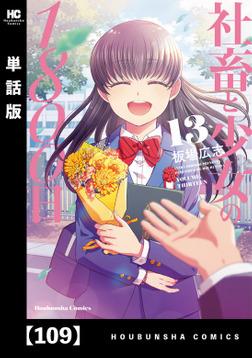 社畜と少女の1800日【単話版】 109-電子書籍