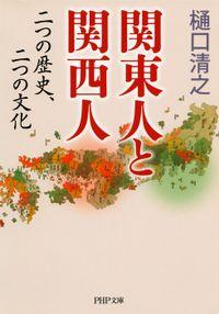 関東人と関西人 二つの歴史、二つの文化