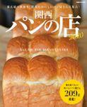 関西パンの店2020
