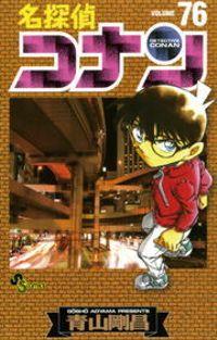 名探偵コナン(76)