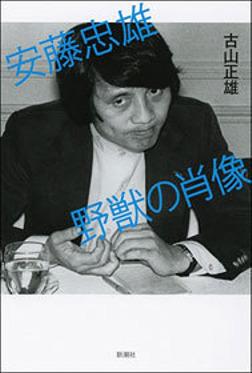安藤忠雄 野獣の肖像-電子書籍