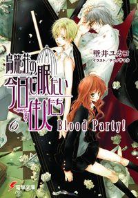 鳥籠荘の今日も眠たい住人たち(6) Blood Party!