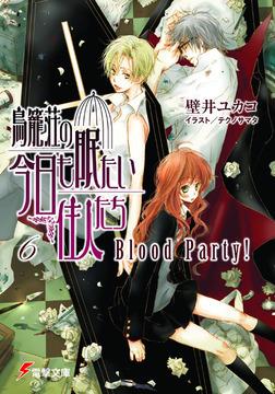 鳥籠荘の今日も眠たい住人たち(6) Blood Party!-電子書籍