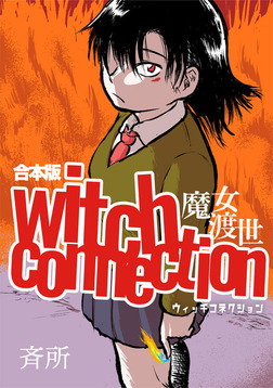 witch connection魔女渡世(合本版)-電子書籍