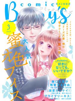 comic Berry's vol.3-電子書籍