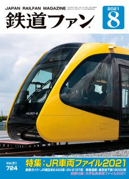 鉄道ファン2021年8月号-電子書籍