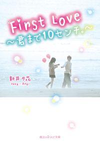 First Love ~君まで10センチ。~(魔法のiらんど文庫)