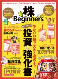 100%ムックシリーズ 株 for Beginners