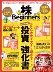 100%ムックシリーズ 株 for Beginners 2018