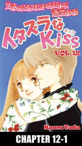 itazurana Kiss, Chapter 12-1