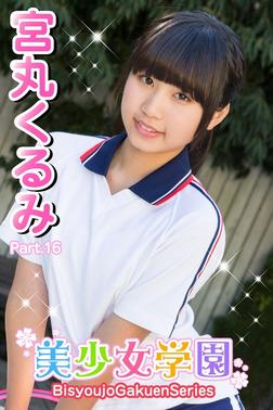 美少女学園 宮丸くるみ Part.16-電子書籍