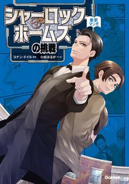 シャーロック・ホームズの挑戦-電子書籍