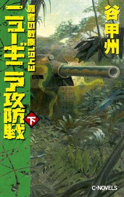 覇者の戦塵1943 ニューギニア攻防戦 下-電子書籍