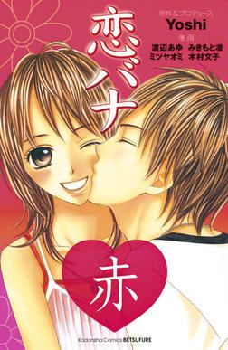 恋バナ 赤-電子書籍