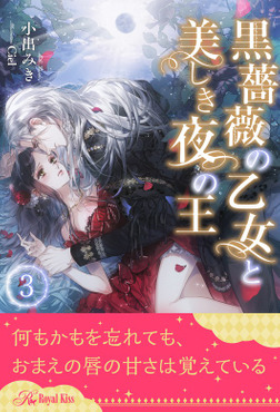 黒薔薇の乙女と美しき夜の王【3】-電子書籍
