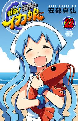 侵略!イカ娘 22-電子書籍