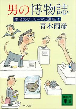 男の博物誌 雨彦のサラリーマン講座1-電子書籍