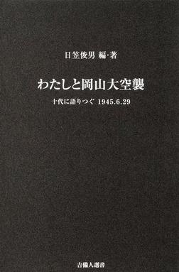 わたしと岡山大空襲-十代に語りつぐ1945.6.29--電子書籍