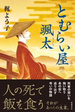 とむらい屋颯太-電子書籍