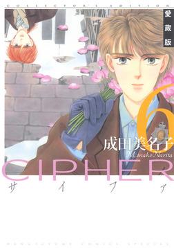 愛蔵版 CIPHER 【電子限定カラー完全収録版】 6巻-電子書籍