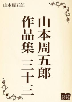 山本周五郎 作品集 三十三-電子書籍
