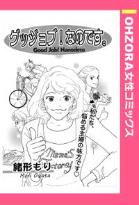 グッジョブ!なのです。 【単話売】(OHZORA 女性コミックス)