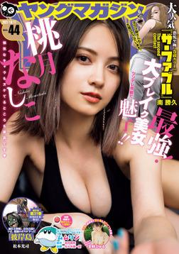 ヤングマガジン 2021年44号 [2021年9月27日発売]-電子書籍