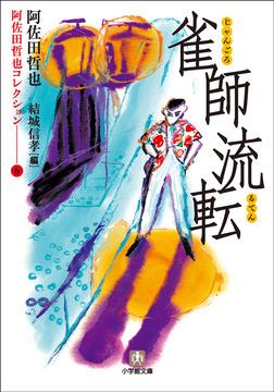 阿佐田哲也コレクション6 雀師流転-電子書籍