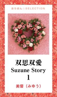 双思双愛 Suzune Story 1