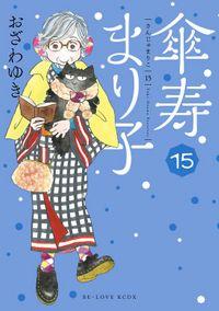 傘寿まり子(15)