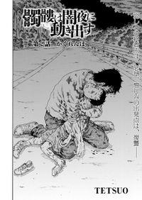 髑髏は闇夜に動き出す セカンドシーズン〈連載版〉 / 第2話
