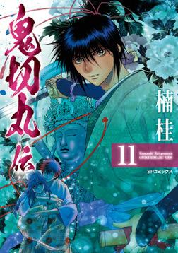 鬼切丸伝 (11)-電子書籍