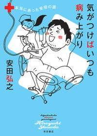 【期間限定 試し読み増量版】気がつけばいつも病み上がり 本当にあった安田の話