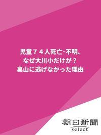 児童74人死亡・不明、なぜ大川小だけが? 裏山に逃げなかった理由