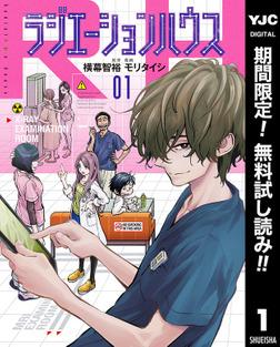 ラジエーションハウス【期間限定無料】 1-電子書籍