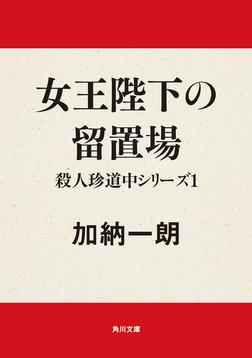 女王陛下の留置場 殺人珍道中シリーズ1-電子書籍