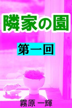 隣家の園 第一回 ―白井家の嫁―-電子書籍