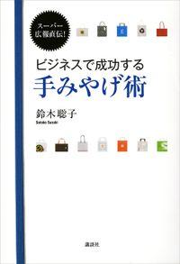 スーパー広報直伝! ビジネスで成功する手みやげ術(講談社の実用BOOK)