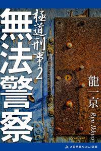 極道刑事(2) 無法警察