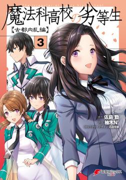 魔法科高校の劣等生 古都内乱編3-電子書籍
