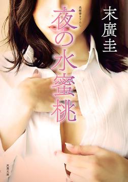 夜の水蜜桃-電子書籍