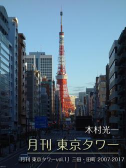 月刊 東京タワーvol.11 三田・田町 2007-2017-電子書籍