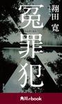 冤罪犯 (角川ebook)