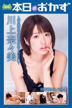 川上奈々美 SPECIAL vol.4 奈々美のお下品なエッチ見てください編 本日のおかず-電子書籍