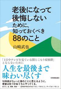 老後になって後悔しないために、知っておくべき88のこと(日本実業出版社)