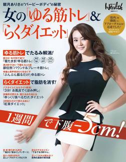 女の「ゆる筋トレ」&「らくダイエット」-電子書籍