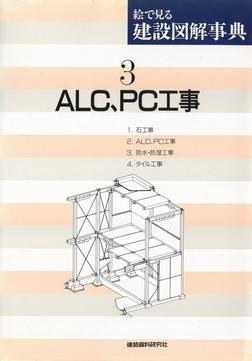 ALC、PC工事-電子書籍