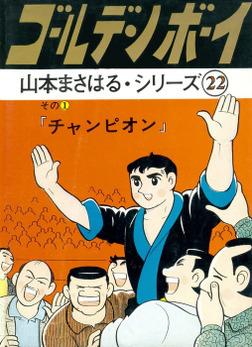 ゴールデン・ボーイ 「チャンピオン」-電子書籍